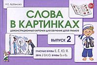 Демонстрационные карточки для обучения детей грамоте. Выпуск 2. Нелли Арбекова