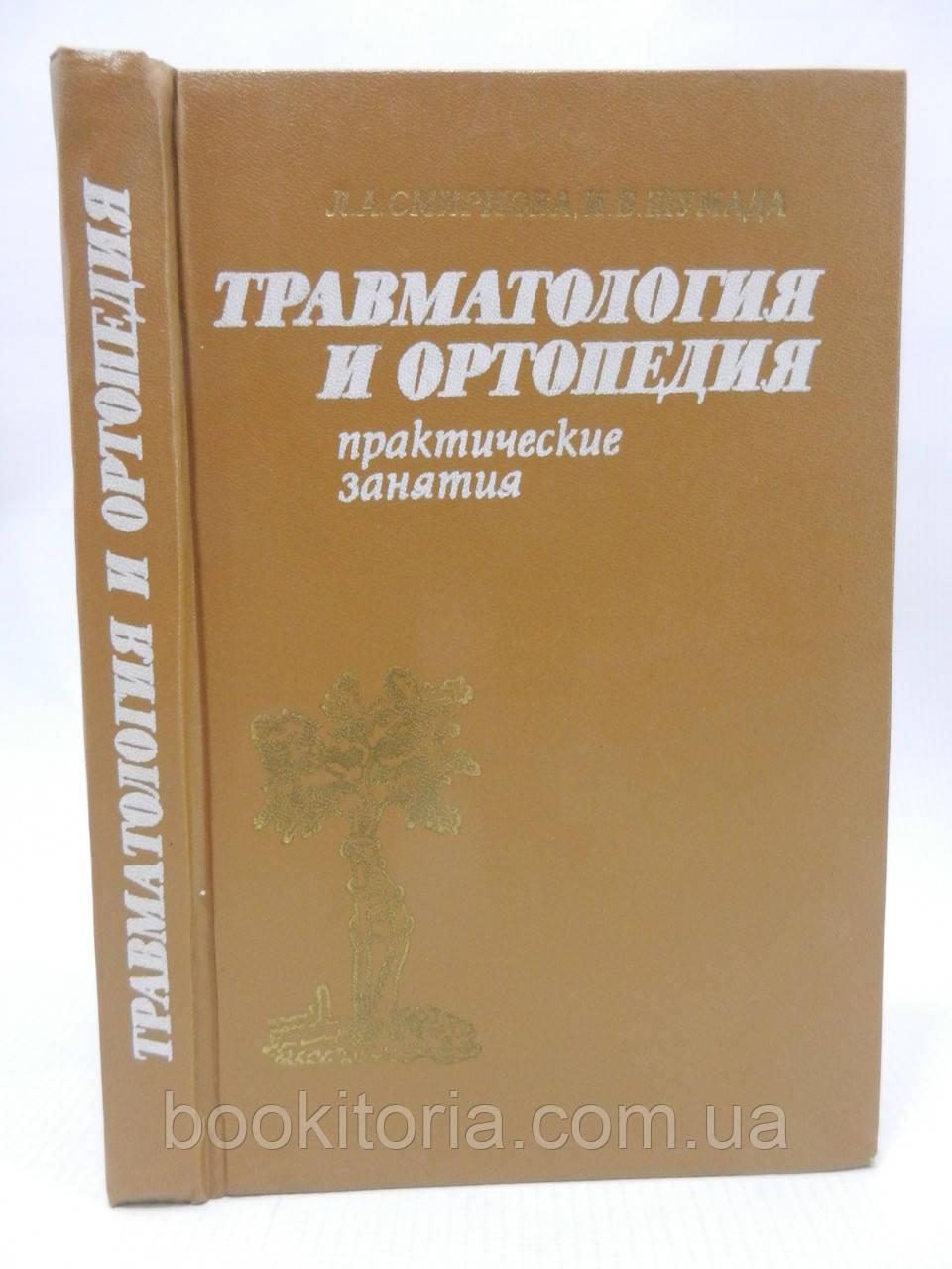 Смирнова Л.А., Шумада И.В. Травматология и ортопедия. Практические занятия (б/у).
