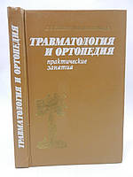 Смирнова Л.А., Шумада И.В. Травматология и ортопедия. Практические занятия (б/у)., фото 1