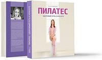 Подвысоцкая Татьяна Пилатес. Здоровый путь к красоте