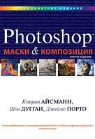 Кэтрин Айсманн, Шон Дугган, Тим Грей Маски и композиция в Photoshop