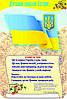 """Стенд Державна символіка України """"Житнє поле 1"""""""