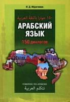 Ибрагим Ибрагимов Арабский язык.150 диалогов