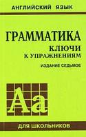 Юрий Голицынский Грамматика (английский язык). Ключи к упражнениям