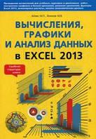 Айзек М. Вычисления, графики и анализ данных в Excel 2013. Самоучитель