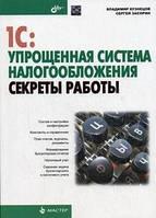 Кузнецов Владимир 1С: Упрощенная система налогооблажения. Секреты работы