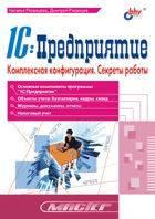 Рязанцева Наталья 1С:Предприятие. Комплексная конфигурация. Секреты работы