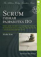 Майк Кон Scrum: гибкая разработка ПО (Signature Series)