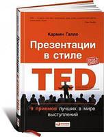 Кармин Галло Презентации в стиле TED: 9 приемов лучших в мире выступлений