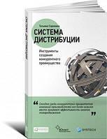 Сорокина Татьяна Система дистрибуции: Инструменты создания конкурентного преимущества