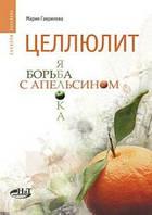 Гаврилова Н. В. Целлюлит: борьба яблока с апельсином