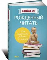 Джейсон Буг Рожденный читать: Как подружить ребенка с книгой