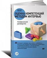 Светлана Иванова Оценка компетенций методом интервью: Универсальное руководство