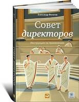 Филатов А. Совет директоров: Инструкция по применению