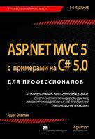 Адам Фримен ASP.NET MVC 5 с примерами на C# 5.0 для профессионалов