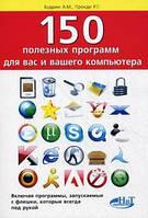 Будрин Александр 150 полезных программ для вас и вашего компьютера