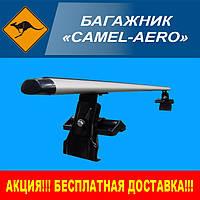 """Багажник """"Camel-Aero"""" алюминиевый 120см."""