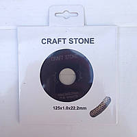 Алмазный отрезной круг CRAFT STONE 125х22.2х1.2мм  ТУРБО
