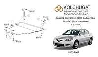Защита на двигатель, КПП, радиатор для Mazda 3 (1-ое поколение) (2003-2009) Mодификация: 1.4; 1.6; 2.0 Кольчуга 1.9545.00 Покрытие: Полимерная краска