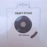 Алмазный отрезной круг CRAFT STONE 125х22.2х1.0мм ЛИНИЯ