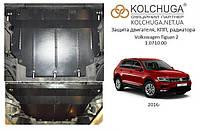 Защита на двигатель, КПП, радиатор для Volkswagen Tiguan 2 (2016-) Mодификация: 2.0 TDI Кольчуга 2.0710.00 Покрытие: Zipoflex