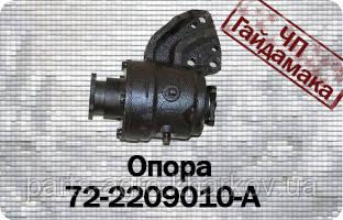 72-2209010-А Промежуточная опора трактора МТЗ-80/82