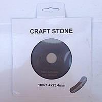 Алмазный отрезной круг CRAFT STONE 180х25.4х1.4мм ЛИНИЯ