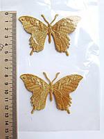 """Аплікації вишивка клейові """"Метелики"""", золотисті, люрексові. 8см х 5.5 см, 2 шт."""