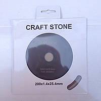 Алмазный отрезной круг CRAFT STONE 200х25.4х1.4мм ЛИНИЯ