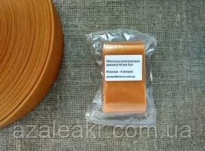 Коллагеновая оболочка 45 мм. 100м. Цвет — луковый
