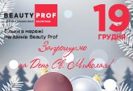 Отпразднуйте день святого Николая вместе с Beauty Prof!*