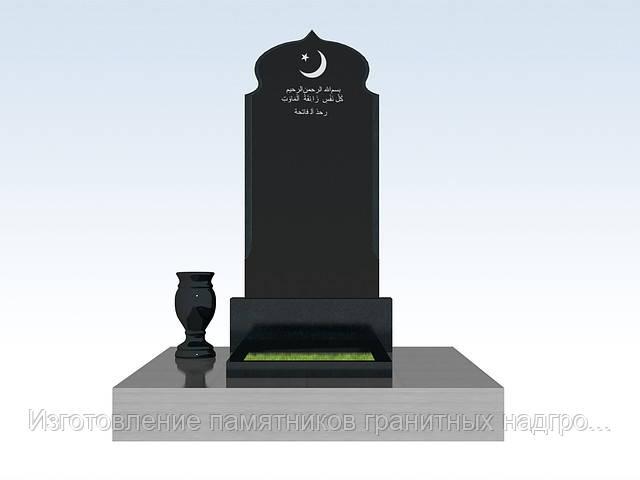 Мусульманские надгробные памятники фото купить памятники москва 2018