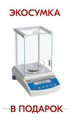 Весы аналитические AS 220.R для лабораторий. Сертифицированы