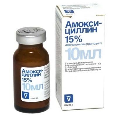 АМОКСИЦИЛИН 15% - инъекционный антибиотик, 10 мл