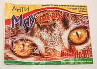 АНТИ МЯУ 8 драже для снижения возбуждения у кошек и собак