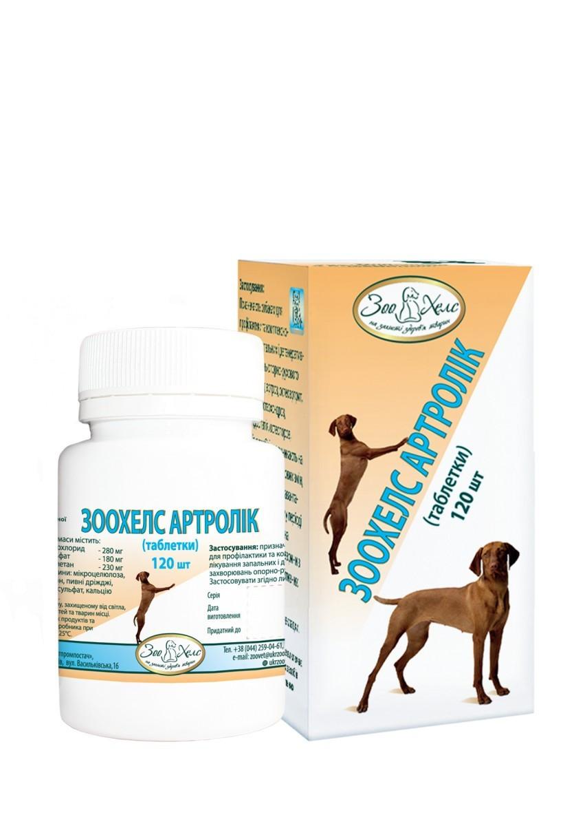 """АРТРОЛИК """"ЗооХелс"""" для лечения опорно-двигательного аппарата у собак, 120 таблеток"""