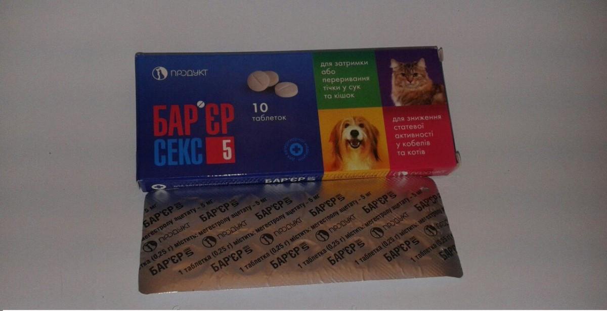 БАРЬЕР СЕКС-5 таблетка для регуляции половой охоты у кошек и собак 10 штук