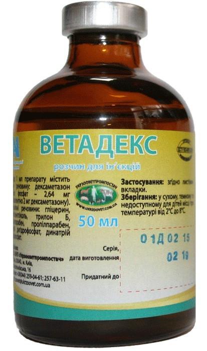 ВЕТАДЕКС противовоспалительное инъекционное средство, 50 мл