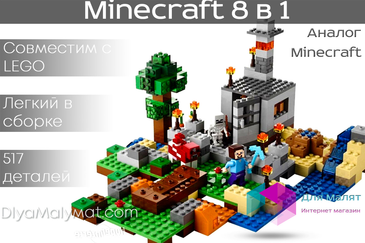 """Конструктор лего майнкрафт Аналог Lego Minecraft Bela 10177 """"Minecraft 8 в 1"""" 517 дет"""