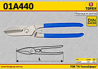 Ножницы по металлу L-250мм,  TOPEX  01A440