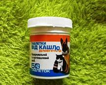 ДИПРОВАЙД таблетки від кашлю - відхаркувальний і протикашлевий засіб для собак і кішок 50 штук