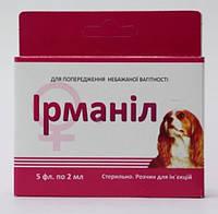 ИРМАНИЛ - для предотвращения нежелательной беременности у собак, 5 ампул по 2 мл