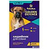 ПАЛЛАДИУМ ошейник для собак 70 см, красный Golden Defenceпропоскур