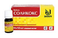 СОЛИКОКС 0,25% для лечения кокцидиозов 10 мл