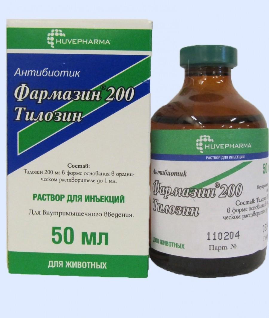 ФАРМАЗИН - 200 антибиотик 50мл