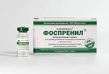 ФОСПРЕНИЛ 10 мл - иммуномодулятор