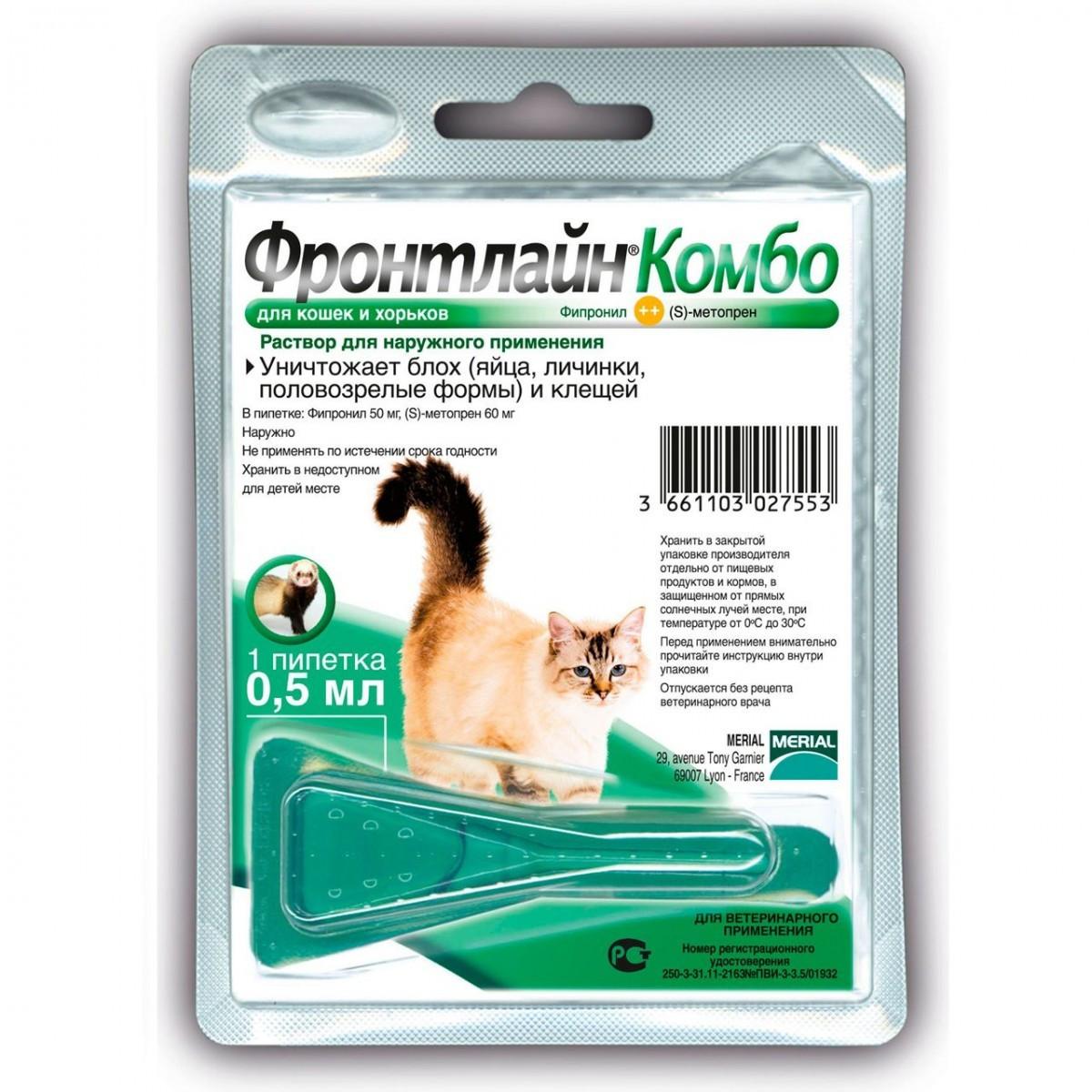 ФРОНТЛАЙН КОМБО капли от блох и клещей для кошек монопипетка