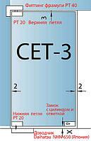 СЕТ-3 => К-т фурнитуры для стеклянных дверей типа Dorma РТ Universal Light