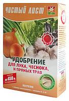 Удобрение для лука, чеснока, зелени кристаллическое , 0,3кг.