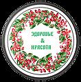 Фитоцентр ЗДОРОВЬЕ & КРАСОТА
